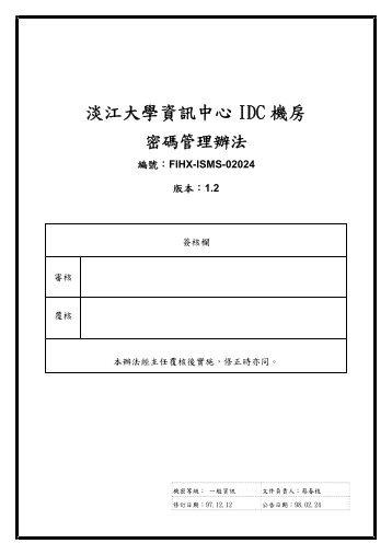 02024密碼管理辦法v1. - 淡江大學