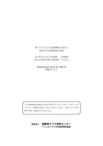 東アジアにおける産業構造の変化と北部九州の港湾物流の研究