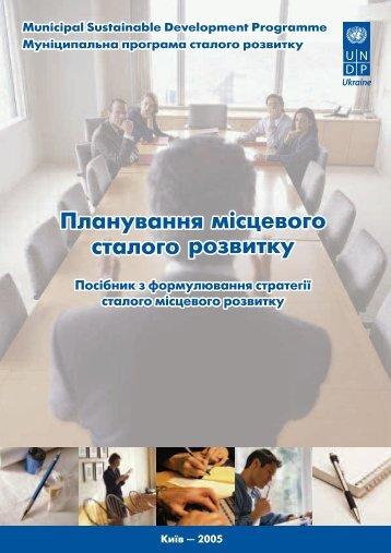 Планування місцевого сталого розвитку - Муніципальна ...