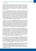 Планування місцевого сталого розвитку - Муніципальна ... - Page 4