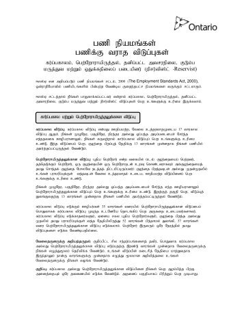 Tamil - Employment Standards Leaves of Absence