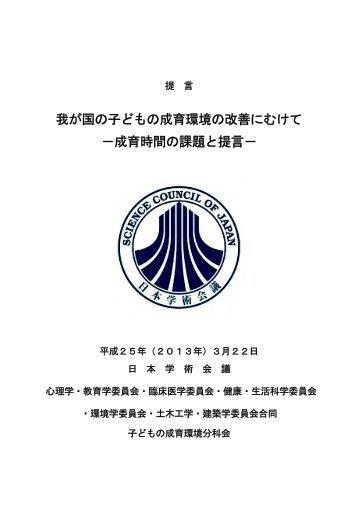 我が国の子どもの成育環境の改善にむけて -成育時間 ... - 日本学術会議