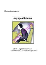 laryngeal trauma พิน