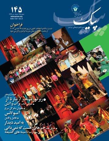 زیر نور مهتاب ;quot&از نیاز تا آز - Persian Cultural Center