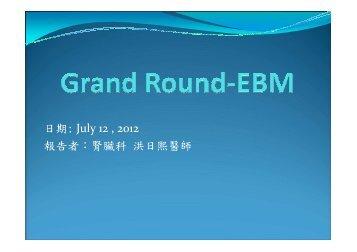 日期: July 12 , 2012 報告者:腎臟科洪日熙醫師