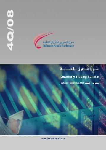 ﻧﺷــرة اﻟﺗـداول اﻟﻔـﺻــﻟﯾــﺔ Quarterly Trading Bulletin