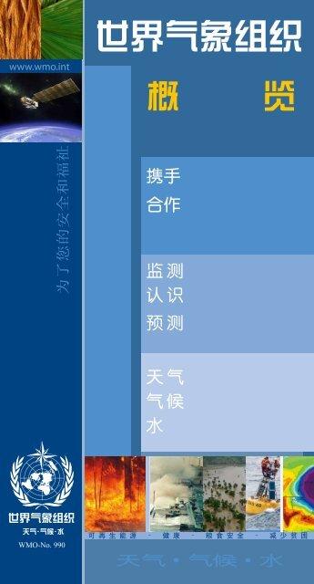 世界气象组织 - E-Library - WMO