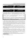 состояние и перспективы развития вычислительных систем ... - Page 5