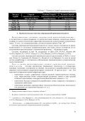состояние и перспективы развития вычислительных систем ... - Page 6