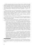 состояние и перспективы развития вычислительных систем ... - Page 7