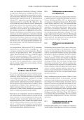 2009 - WHYCOS - Page 7