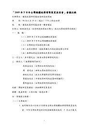 「2009 年下半年台灣總體經濟情勢展望座談會」會議記錄