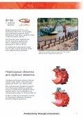 Movax Боковой Захват - Page 7