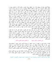 Part 2, PDF version of Tanbih an-Na'imin - H-Net