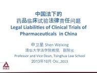 中国法下的药品临床试验法律责任问题Legal Liabili es of Clinical ...