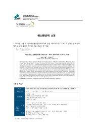 에스워터(주) 소개 - 한국미생물생명공학회