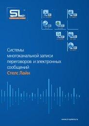 Системы многоканальной записи переговоров и ... - Secuteck.ru