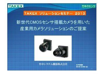 新世代CMOSセンサ搭載カメラを用いた産業用カメラソリューションのご提案