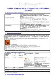 Данные по безопасности (MSDS) PDF, 95 Кб - Остек