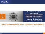 Организация поддержки SAP и управления ... - SAP в Татнефти