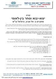 למידע נוסף - מכון היצוא הישראלי