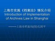 上海市档案局 - Civic Exchange