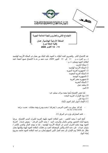 1. تقـــرير الاجتماع 22 للجنة الملاحة الجوية2009 - الهيئة العربية ...