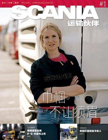 運輸伙伴 - 斯堪尼亚中国