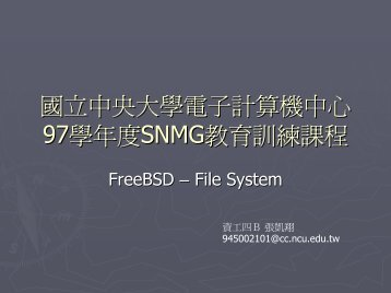 檔案系統介紹、VIM編輯器(1) - 國立中央大學電子計算機中心