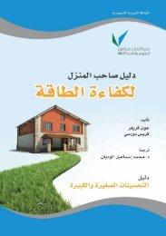 دليل-صاحب-المنزل-لكفاءة-الطاقة