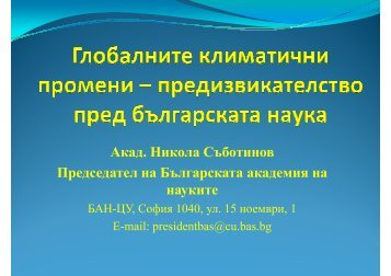 (Microsoft PowerPoint - KLIMATICHNI PROMENI.ppt [\320\345\346 ...