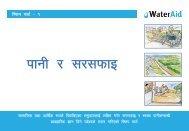Nepal flip chart series: 1. Water and sanitation - WaterAid