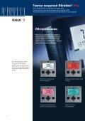 Аналитическая измерительная техника заявляет ... - PPM Systems - Page 4