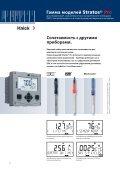 Аналитическая измерительная техника заявляет ... - PPM Systems - Page 6