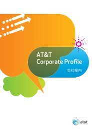 会社案内 - AT&T