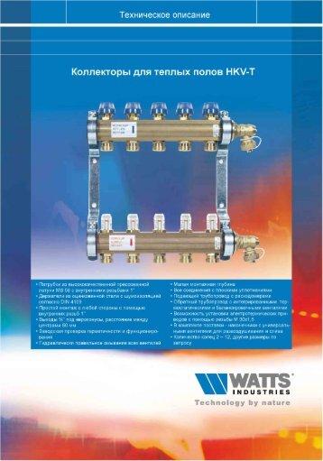 Watts kolektoriai HKV-T - Valsva