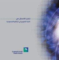 00! - Saudi Aramco
