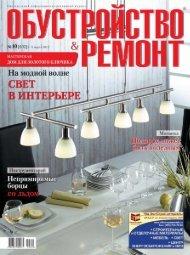 Obustr_remont_10_2012 - StarLine
