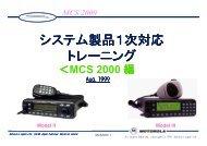 MCS 2000 - Motorola Solutions