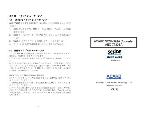 ACARD AEC-7730SA DRIVER DOWNLOAD