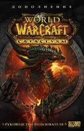 World of Warcraft: Cataclysm - Blizzard Entertainment