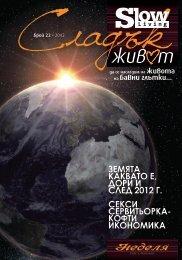 брой 22 • 2012