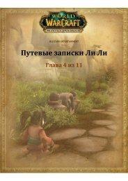 Li Li Travel Journal #4PDF Prep_ruRU - Blizzard Entertainment