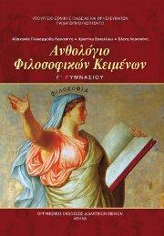 Εικόνα - eBooks4Greeks.gr