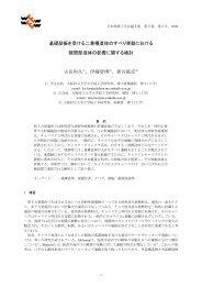 基礎励振を受ける二重構造体のすべり挙動における ... - 日本地震工学会
