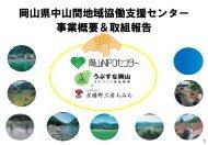 岡山県中山間地域協働支援センター 事業概要&取組報告