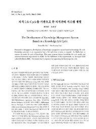 지식 Life Cycle 을 기반으로 한 지식관리 시스템 개발 - AI Study