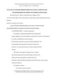 разд. 1504. раскрытие информации о платежах эмитентами