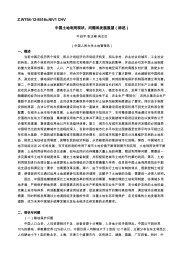 Z.WT54-12-9318c.NIV1 CHV 中国土地利用现状、问题和发展 ... - aGter