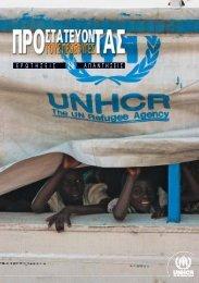 protection-brochure-2006.pdf - Ύπατη Αρμοστεία του ΟΗΕ για τους ...